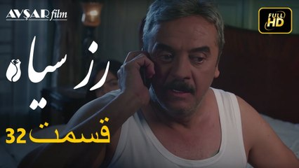 32  سریال ترکی رزسیاه دوبله فارسی قسمت