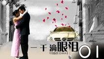 【超清】《一千滴眼泪》第01集 朱茵/刘恺威/冯绍峰/李倩/刘丹