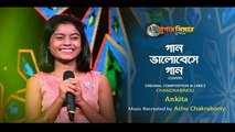 Gaan Bhalobeshe Gaan Covers | Ankita | Chandrabindu | Ashu | Super Singer Junior