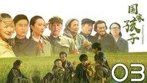 【超清】《国家孩子》第03集 杨舒/傅程鹏/徐洪浩/王梓桐/熊睿玲