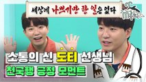 [엠돌핀] ★갓도티★ 아이들로 모자라 학부모까지 사로잡은 긍정 마스터(Ӧ)(ӧ)(Ӧ)(Ӧ)(ӧ)  | 전참시 | 엠돌핀