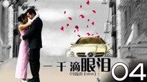 【超清】《一千滴眼泪》第04集 朱茵/刘恺威/冯绍峰/李倩/刘丹