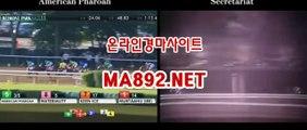 온라인경마사이트 MA892 NET 사설경마사이트 경마예상사이트
