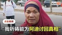 老妇为阿迪殉职哽咽  支持家属讨回公道