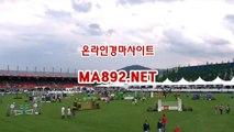 온라인경마사이트 경마사이트 MA892 NET 서울경마예상 경마예상사이트