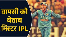 Suresh Raina Wants to Play in Upcoming T 20 World Cup | वनइंडिया हिंदी
