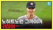 [엠빅뉴스] MLB 휴스턴의 그레인키가 '노히트노런' 무산됐는데 오히려 웃고 있었던 이유는?