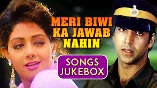 Meri Biwi Ka Jawab Nahin Songs Jukebox | Akshay Kumar, Sridevi | Laxmikant-Pyarelal | Hum Sang Kitna
