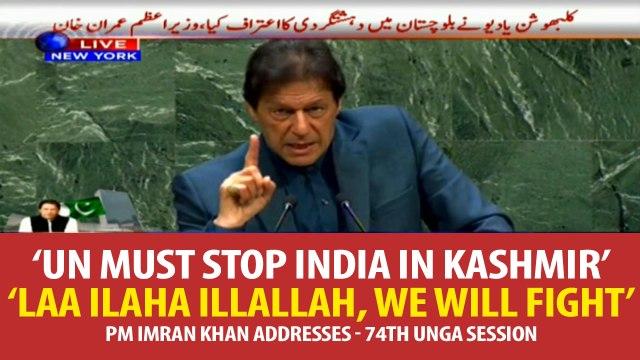 'LAA ILAHA ILLALLAH, We will fight for Kashmir' : PM Imran Khan addresses 74th UNGA