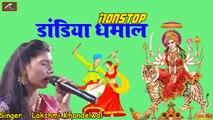 Dandiya Dhamal 2019 - NON STOP Garba || Laxmi Khandelwal - Navratri Special New Live Garba 2019 || Latest Garba Dance || FULL Video