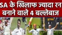 IND vs SA : Sachin Tendulkar, 4 Indian Batsman with Most Runs against South Africa|वनइंडिया हिंदी