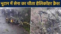 Bhutan helicopter crash :  Army का Cheetah helicopter crash, एक Indian Pilot शहीद | वनइंडिया हिंदी