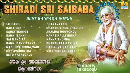 Shiradi Sri Saibaba Kannada Songs | Sri Saibaba Devotional Songs | Jhankar Music