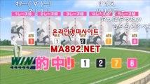 주말경마사이트 MA892.NET 일본경마사이트 서울경마 경마베팅