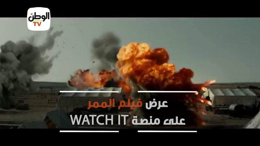عرض فيلم الممر  على منصة WATCH IT