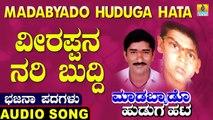 Veerappana Nari Buddi | ವೀರಪ್ಪನ ನರಿ ಬುದ್ದಿ | Madabyado Huduga Hata | Uttara Karnatka Bhajana Padagalu | Jhankar Music