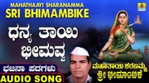 Dhanya Thayi Bhimauva | ಧನ್ಯ ತಾಯಿ | Mahathaayi Sharanamma Sri Bhimambike | Uttara Karnatka Bhajana Padagalu |Jhankar Music