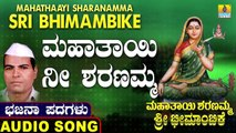 Mahathayi Ni Sharanamma | ಮಹಾತಾಯಿ ನೀ | Mahathaayi Sharanamma Sri Bhimambike | Uttara Karnatka Bhajana Padagalu |Jhankar Music
