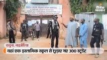 इस्लामिक स्कूल में 300 छात्रों को बंधक बनाकर रेप