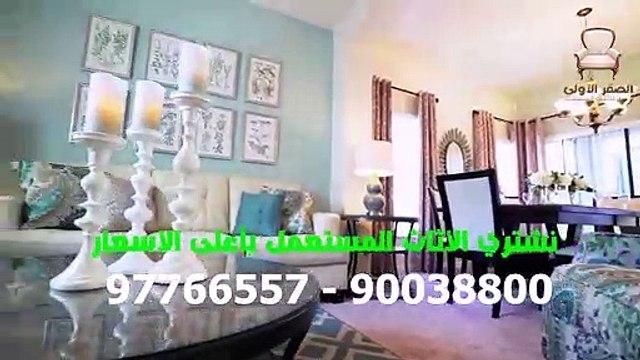 شراء الأثاث المستعمل بالكويت - 90038800