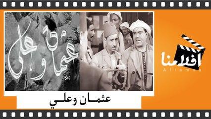 الفيلم العربي - عثمان وعلي - بطولة علي لكسار