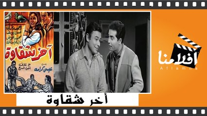 الفيلم العربي - آخر شقاوة - بطوله - احمد رمزى و حسن يوسف