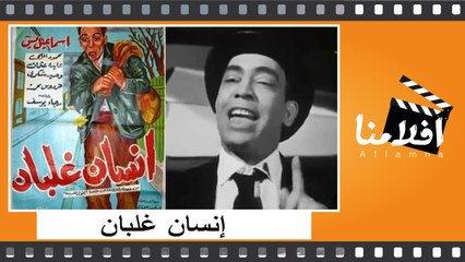 الفيلم العربي إنسان غلبان - بطولة - إسماعيل يس عايدة عثمان محمود المليجي فردوس محمد