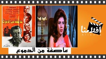 الفيلم العربي - عاصفة من الدموع - بطولة - فريد شوقي وعمر الحريري