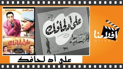 الفيلم العربي - على اد لحافك - بطولة - علي الكسار واسماعيل ياسين