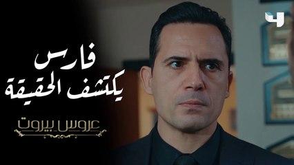 """""""فارس يكتشف سر ثريا من أخيه خليل في عروس بيروت #عروس_بيروت"""