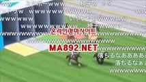 제주경마 MA892.NET 인터넷경마사이트 경마예상사이트 사설경마정보