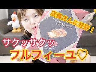 【成田空港】店員さんおすすめ♡フルフィーユのアップル食べてみた!