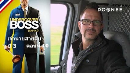 ดูรายการทีวีออนไลน์  Undercover Boss S3 ตอนที่ 10 พากย์ไทย ซับไทย