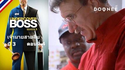 ดูรายการทีวีออนไลน์  Undercover Boss S3 ตอนที่ 4 พากย์ไทย ซับไทย