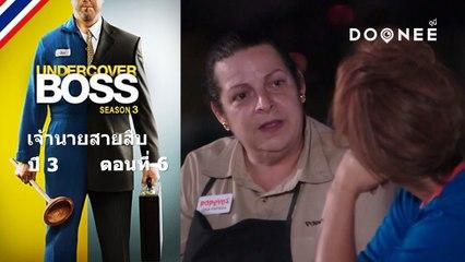 ดูรายการทีวีออนไลน์  Undercover Boss S3 ตอนที่ 6 พากย์ไทย ซับไทย
