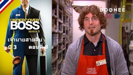 ดูรายการทีวีออนไลน์  Undercover Boss S3 ตอนที่ 8 พากย์ไทย ซับไทย