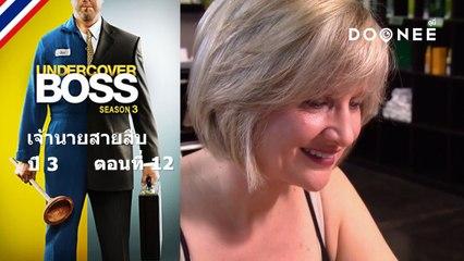 ดูรายการทีวีออนไลน์  Undercover Boss S3 ตอนที่ 12 พากย์ไทย ซับไทย