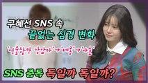 구혜선, 끝없는 심경 변화 '억울함' →'메롱' →'야호'