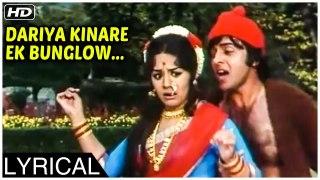 Dariya Kinare Ek Bunglow | Lyrical Song | Kishore Kumar, Lata Mangeshkar | Sabse Bada Rupaiya