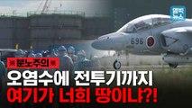 [엠빅뉴스] 방사능 오염수 방류하고 독도 상공에 전투기까지? 막 나가는 일본