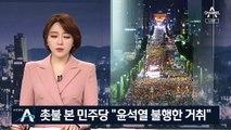 """촛불에 힘입은 민주당 """"윤석열 불행한 거취"""" 검찰 압박"""