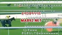 주말경마사이트 ma892.net 경마사이트 경마사이트