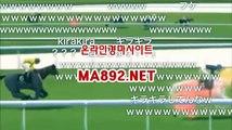 주말경마사이트 MA892.NET 서울경마예상 경마예상사이트