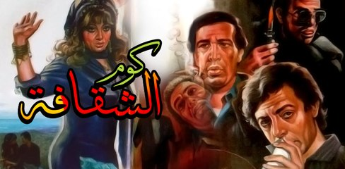 Koum El Shoafa Movie - فيلم كوم الشقافة