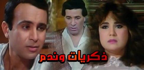 Zekrayat W Nadam Movie - ذكريات وندم