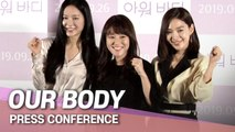 [Showbiz Korea] The movie 'Our Body(아워바디)' received raving reviews at BIFF(부산국제영화제)!