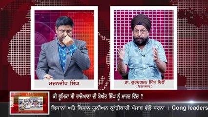 Chalant Masle | Episode 30-09-19 | Madandeep singh | Garv Punjab TV | Part 2