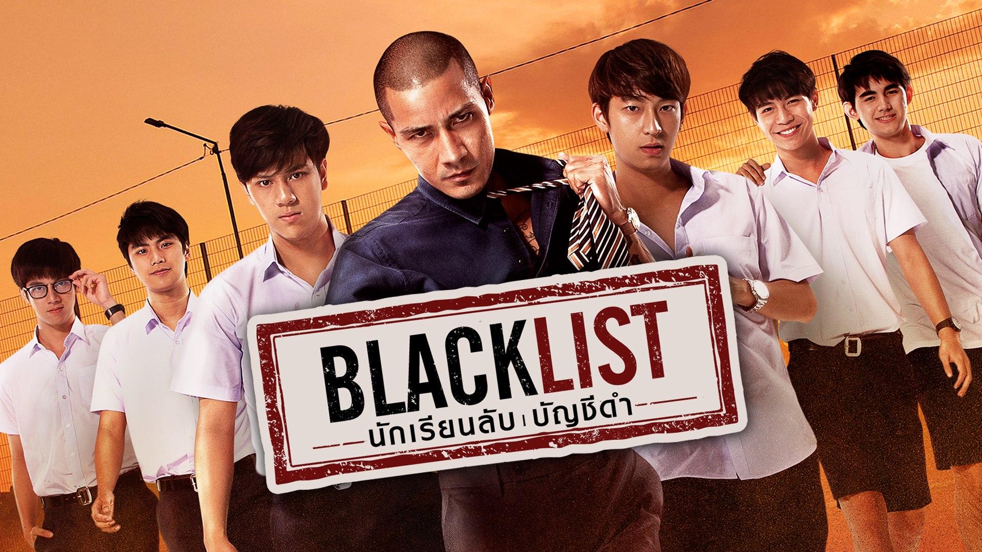 Blacklist นักเรียนลับ บัญชีดำ [Official Trailer]
