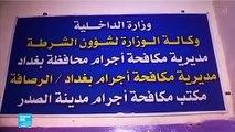 العراق.. الحكومة تطلق حملة ضد عصابات الاتجار بالبشر