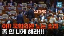 [엠빅뉴스] 야!!! 국회의원 노는 소리 좀 안 나게 해라!!!!